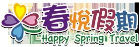 春悅旅行社-提供主題旅遊、團體旅遊、度假訂房及旅遊諮詢的專業旅行社